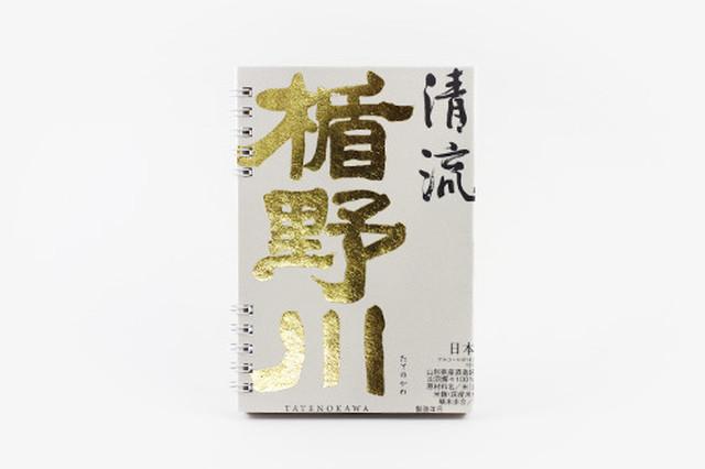 陸奥八仙 / ピンクラベル 吟醸(生・火入)
