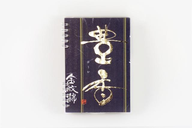 豊香 / 純米吟醸生酒 金紋錦