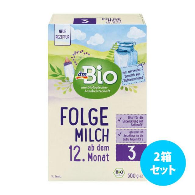 [2箱セット] dmBioビオ粉ミルク 500g (3)