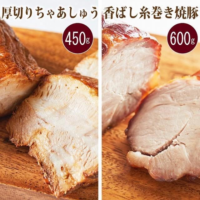 厚切りちゃあしゅう 香ばし糸巻き焼豚 2本セット