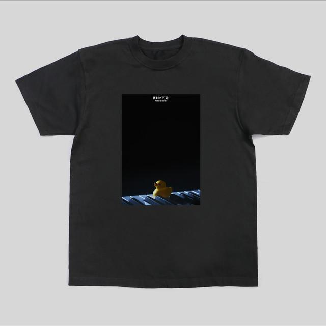 「銭湯のピアニスト」Tシャツ(アヒル1羽)
