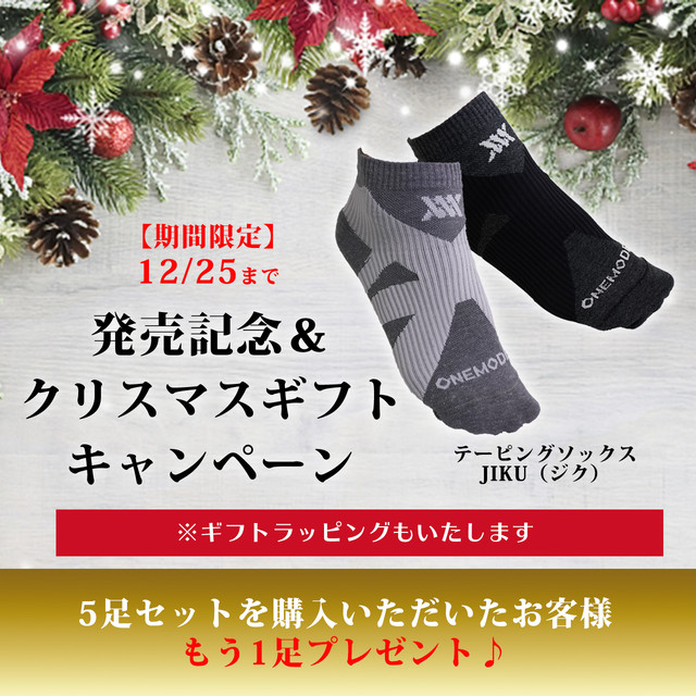★発売記念&クリスマスキャンペーン★JIKU5点セット