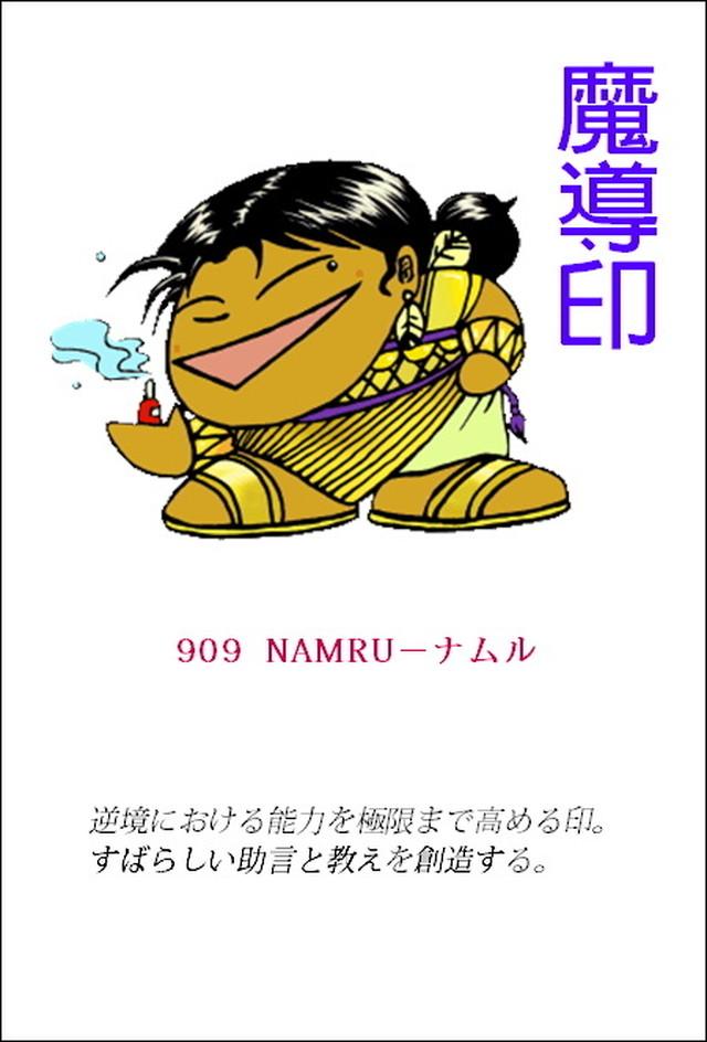魔道印プリントサービス1枚-909