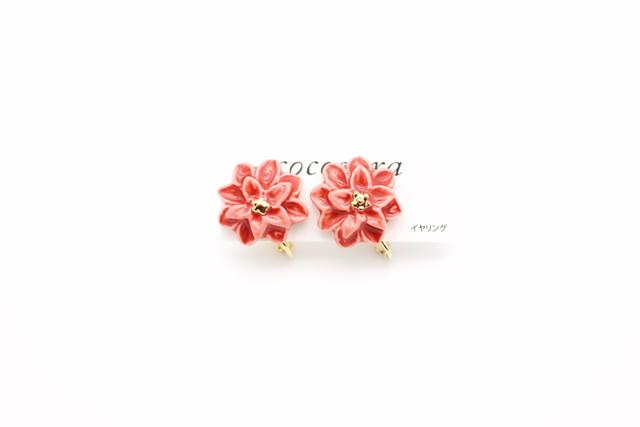 有田焼イヤリング  flower 4(赤)