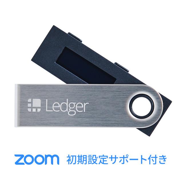 Ledger Nano S 初期設定 ZOOMサポート付き