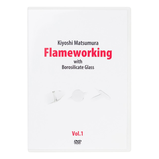 松村潔 Flameworking Vol.1 DVD