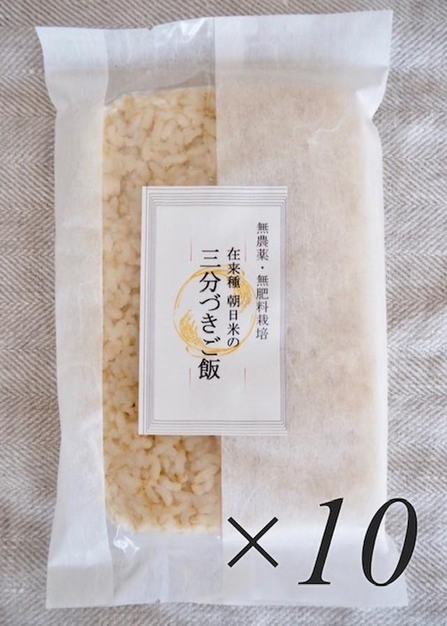 三分づきご飯レトルトパック 200g(1袋)