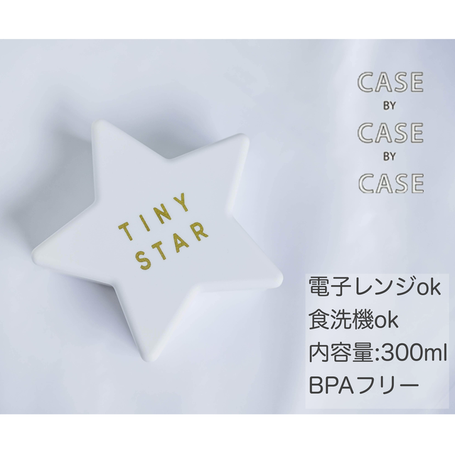 《CASE by CASE by CASE》 STAR FOOD CASE Tiny Star ホワイト