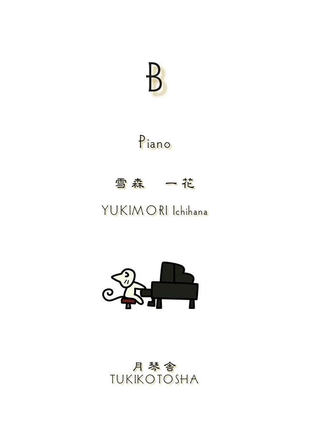 B ピアノソロ 製本楽譜