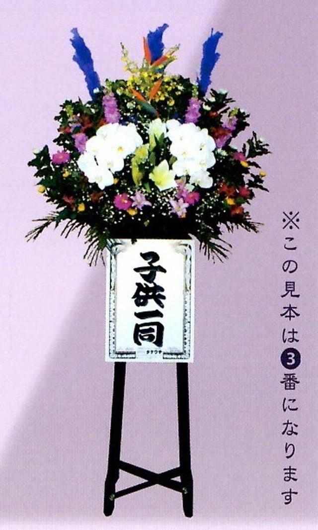 ➂生花一段【一基】和花色入り※玖珠郡内限定
