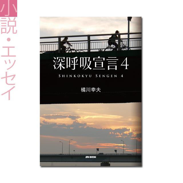 『深呼吸宣言4』 橘川幸夫 著 《オンデマンド》