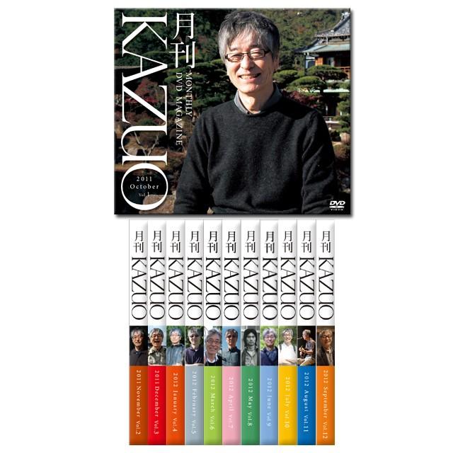 月刊KAZUO バックナンバー - メイン画像