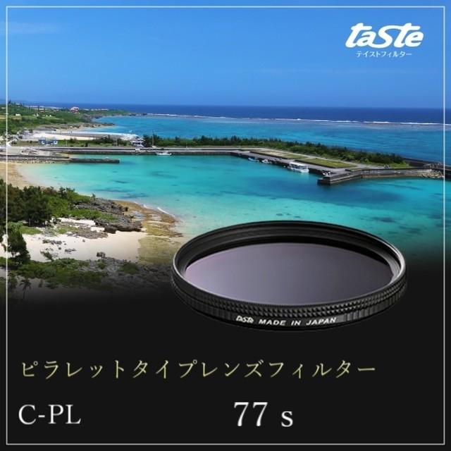 ピラレットタイプレンズフィルター C-PL 72s