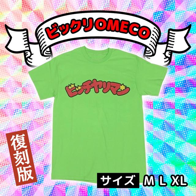OMECO 花魁 Tシャツ (1カラー × 3サイズ:M/L/XL)