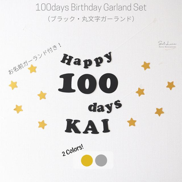 【名入り!】100日祝い用ガーランドセット(ブラック・丸文字ガーランド)誕生日 ガーランド 飾り付け