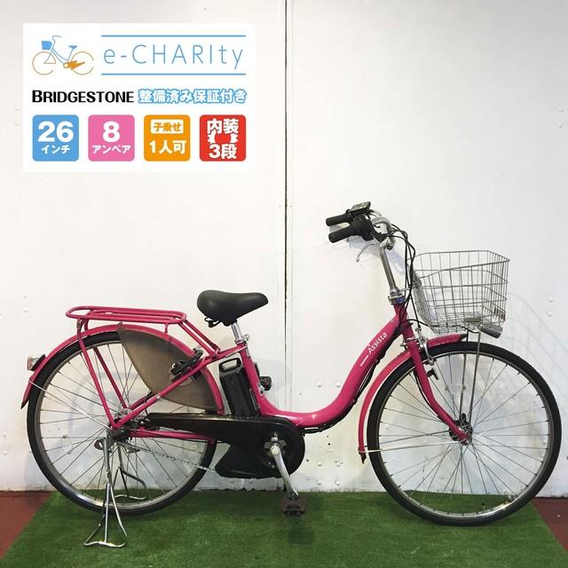 電動自転車 ママチャリ BRIDGESTONE アシスタ ディープピンク 26インチ【YV019】【横浜】