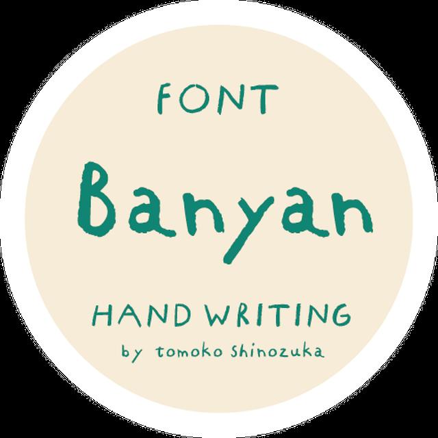 《フォントデータ》Banyan