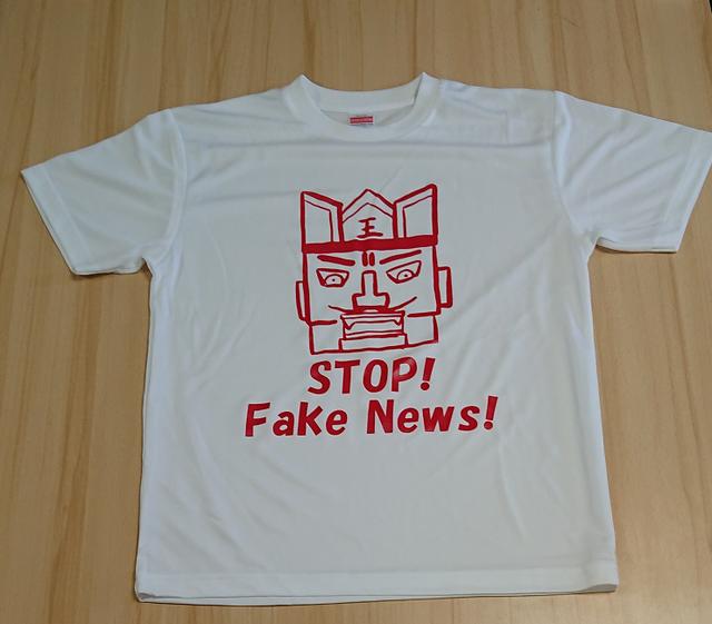 「STOP FAKENEWS」Tシャツ