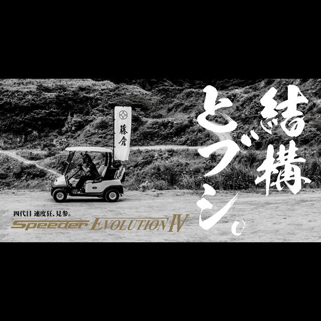 フジクラ Speeder EVOLUTION Ⅳ ドライバー用シャフト