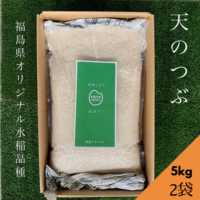 【おうち時間生活応援企画】天のつぶ5kg(2袋)※送料無料!