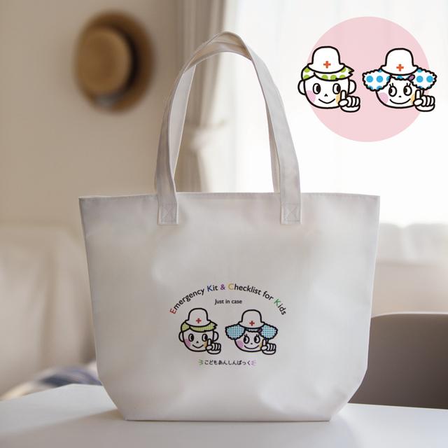 【こども安心パック 】 防災グッズ 非常持ち出し袋 エマージェンシーバッグ