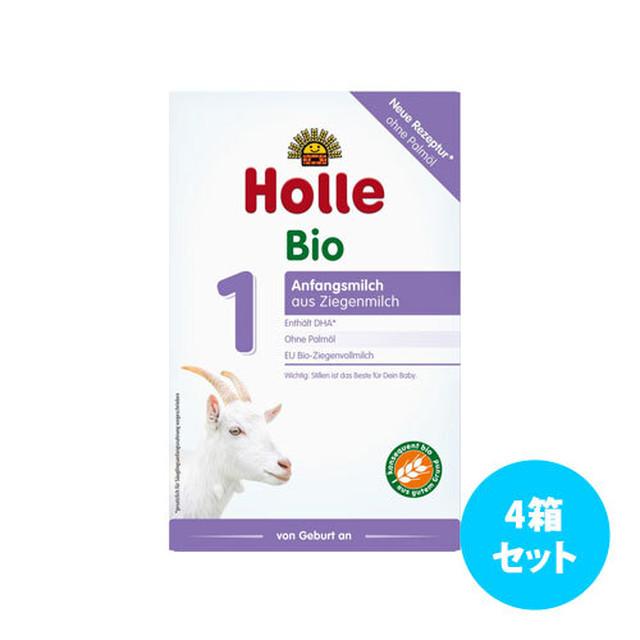 [2箱セット] Holleビオ山羊乳粉ミルク(月年齢: 2 6ヶ月以降用 )