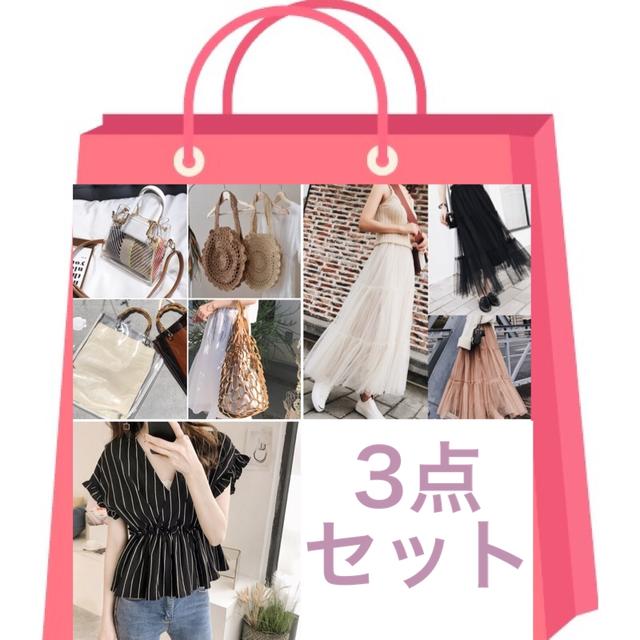 ★即納★ HAPPY BAG 商品3点セット 【おまかせスカート+おまかせトップス+バッグ】