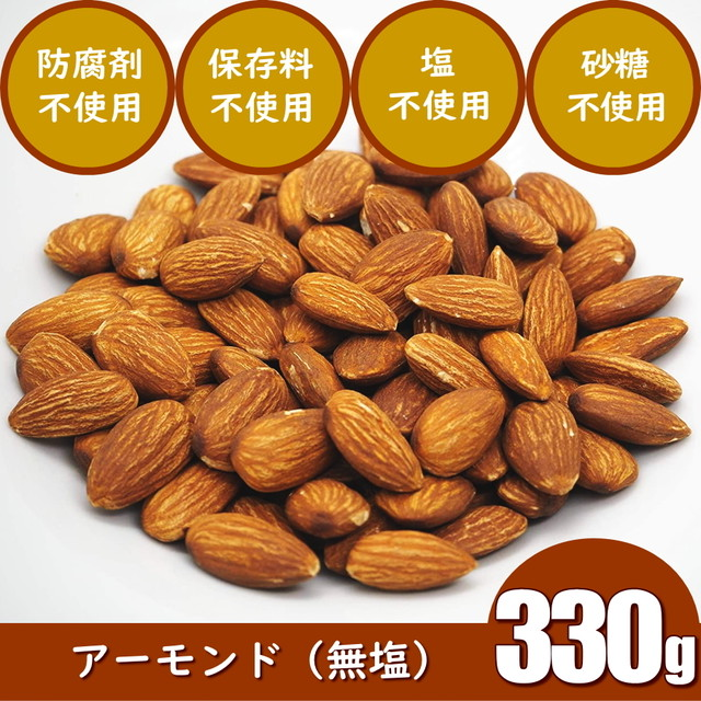 高品質アーモンド 無塩ナッツ 330g スーパーフード 低GI食品でダイエット 妊活や妊娠時の栄養補給 無添加