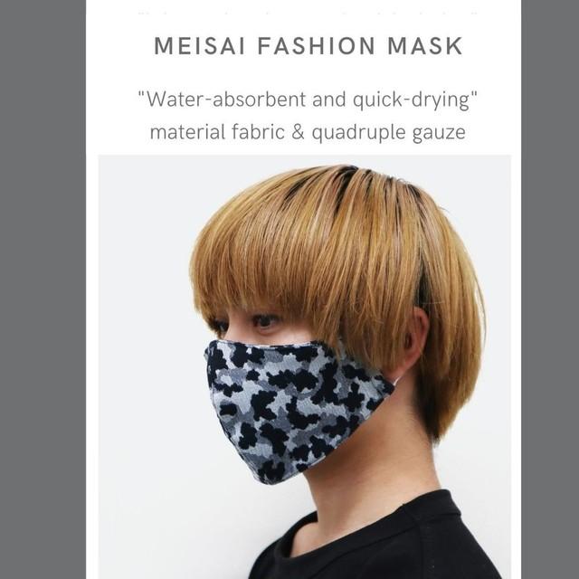 【迷彩柄マスク】30%OFF セール中!カジュアルメンズファッションの一部に!高機能マスク(小顔効果、吸水速乾、日本製)