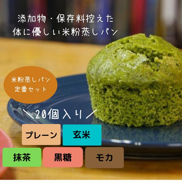 定番セット(20個入り)(プレーン・玄米・モカ・黒糖・抹茶)