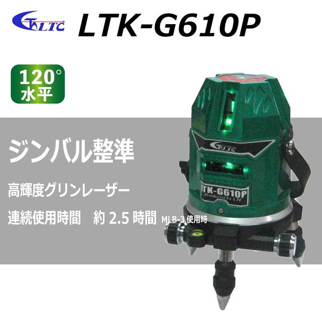 【テクノ販売】グリンレーザー LTK-G610P