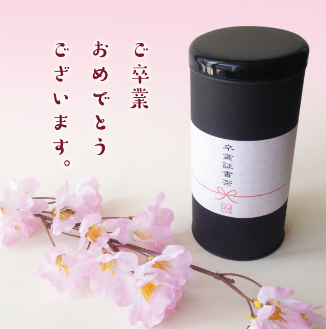 京玉露&京抹茶ラテギフトセット(ヨコヅナサイズ)
