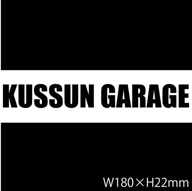 KUSSUN GARAGE ステッカー(B)   Mサイズ  W180mm × H22mm