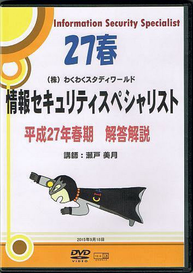 わく☆すた公開セミナーDVD 情報セキュリティマネジメント試験対策 1日集中コース