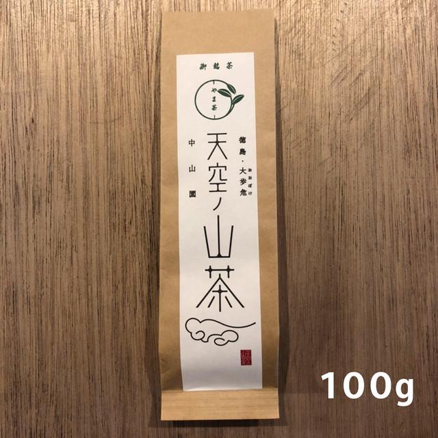 天空ノ山茶 80g 徳島 大歩危 中山園 煎茶 緑茶