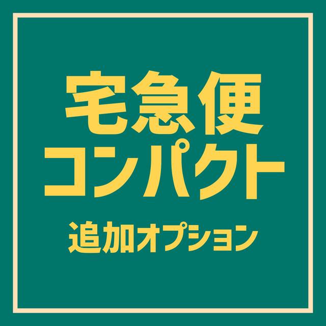 【配送方法追加オプション】宅急便コンパクト発送