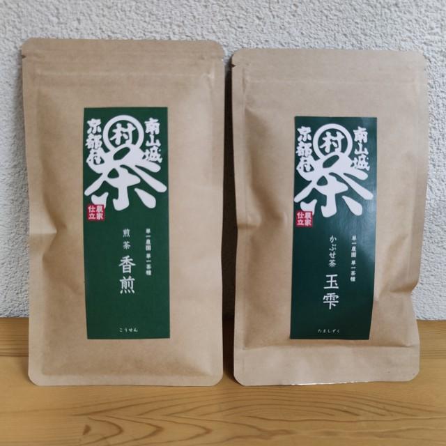 煎茶 2種類飲み比べセット(送料無料)