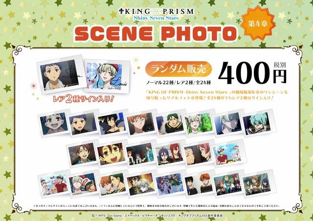 KING OF PRISM -Shiny Seven Stars- SCENE PHOTO 〜第4章〜【ランダム1枚】