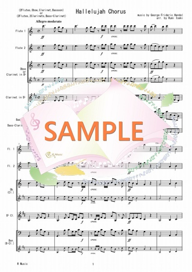 WER006 ハレルヤ・コーラス/ヘンデル:木管五重奏