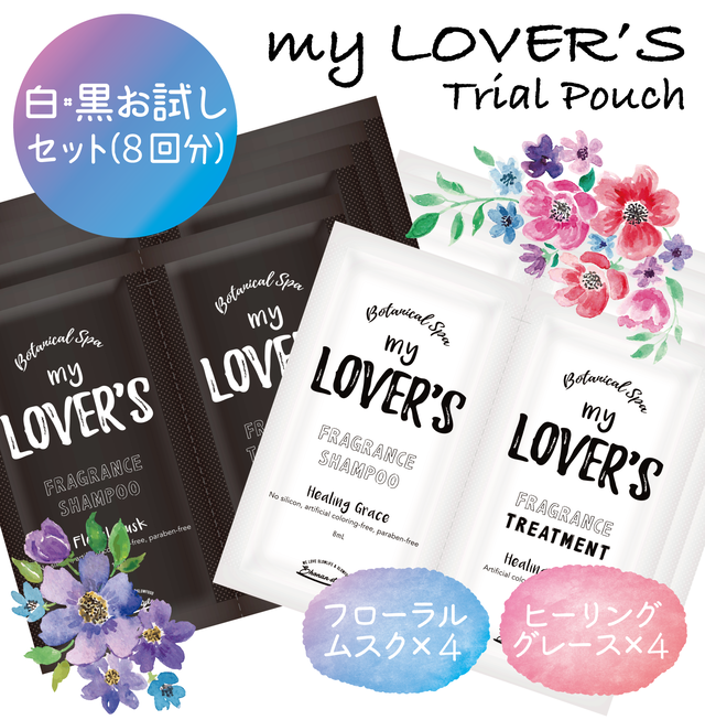 my・LOVER'S 白・黒 お試しセット 8回分