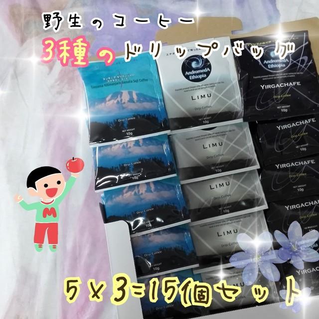 【3種×5個】野生のコーヒー3種のドリップバッグ☆15個セット