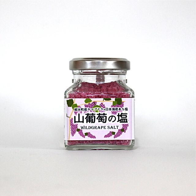山葡萄の塩(40g)