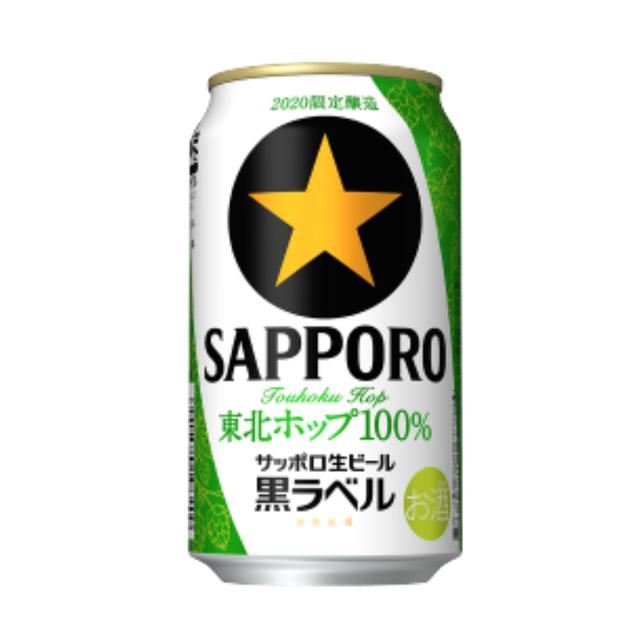 【2020年収穫軽米町産ホップ使用】「サッポロ生ビール黒ラベル 東北ホップ100%」350ml缶 1ケース(24本)