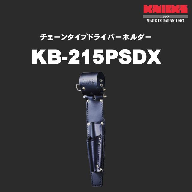 【KNICKS】ニックス KB-215PSDX チェーンタイプドライバー