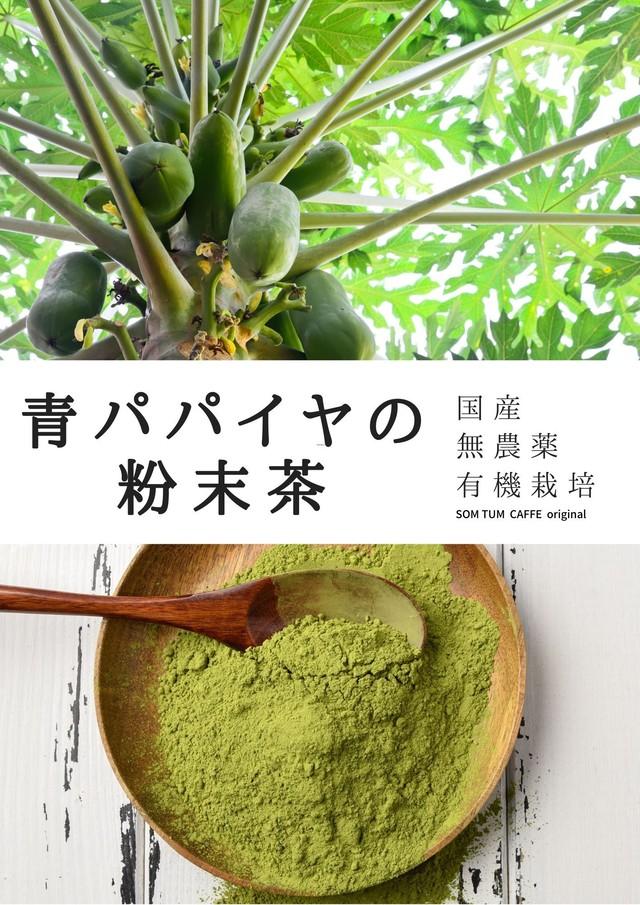 SOM TUM CAFFE 青パパイヤ粉末茶(40g)