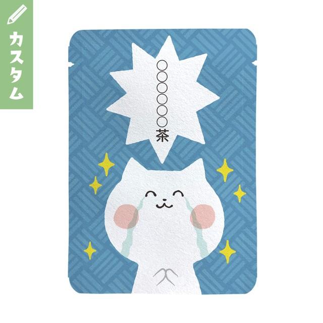 【カスタム対応】ヲタネコちゃん柄(10個セット)|オリジナルプチギフト茶