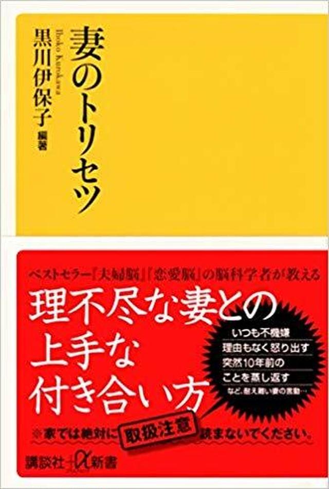 【中古】妻のトリセツ 夫婦円満 夫婦喧嘩 改善 修復