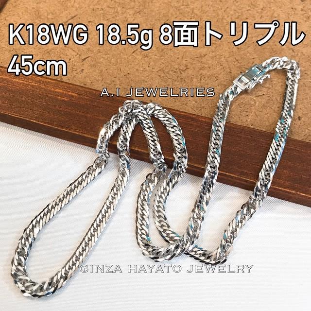K18WG 18金 ホワイトゴールド 45cm 8面 トリプル 喜平 ネックレス 18.5g 新品 造幣局マーク入り 刻印入り kihei jewelry