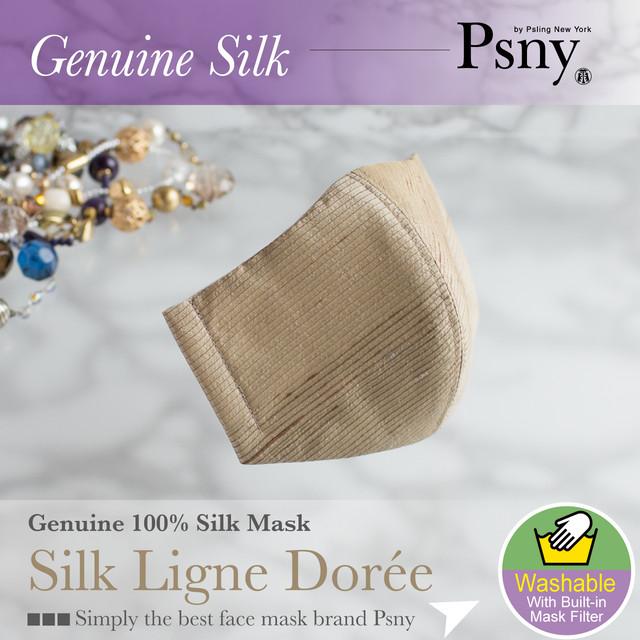 PSNY シルク 絹 100% 金色 花粉 黄砂 不織布フィルター入り 立体 大人 ドレス マスク 送料無料 リーンドレ-SK5