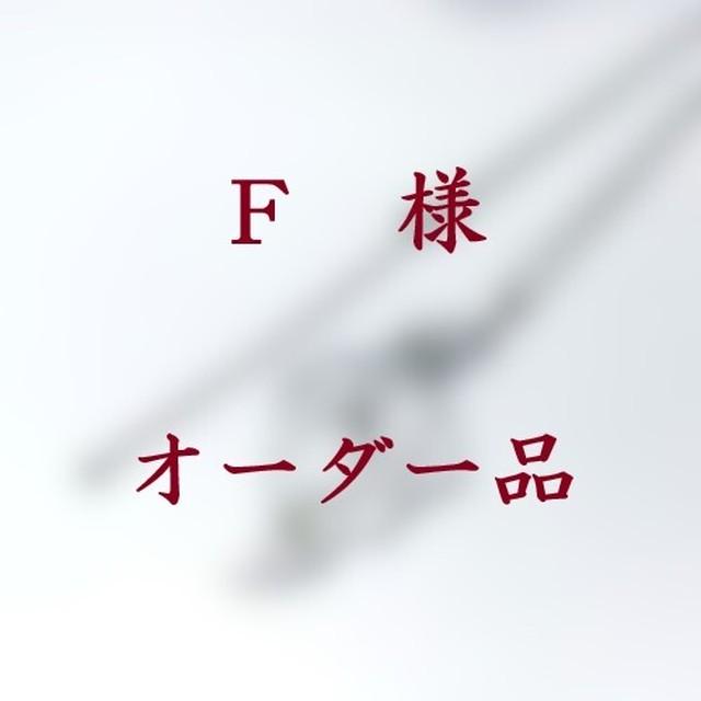 ☆F様オーダー品☆